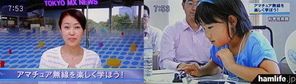このイベントの模様は、テレビニュースでも放映された(TOKYO MXテレビの画面より)