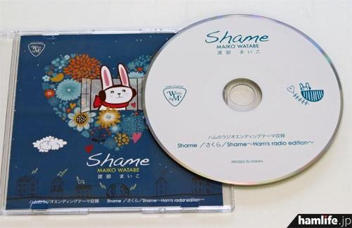 「ハムのラジオ」のエンディングテーマも収録された、渡部まいこのCD「Shame」も発売開始!!