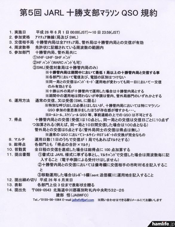 「第5回JARL十勝支部マラソンQSO」の規約(一部抜粋)