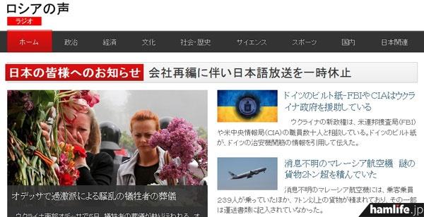 日本語放送の休止を伝える、ロシアの声日本語ページ