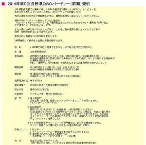 vu-nagano-qsoparty2014