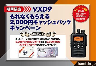 vxd9c