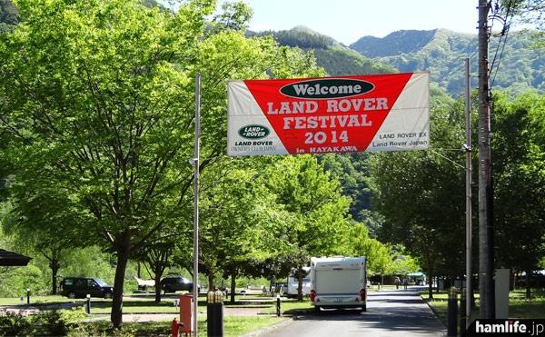 山梨県南巨摩郡早川町で行われた、ランドローバーオーナーの全国集会「ランドローバーフェスティバル2014」
