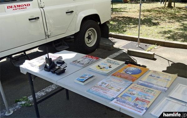 アマチュア無線関連のパンフレットや資料、特小トランシーバーなどを展示