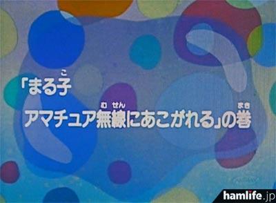 ちびまる子ちゃん「まる子アマチュア無線にあこがれる」の回。(BSアニマックスより)(C)さくらプロダクション / 日本アニメーション