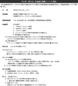 「2014年 第12回宮城通信訓練コンテスト」規約の一部(同Webサイトから)