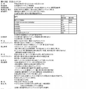 「第12回大分コンテスト」の規約(一部抜粋)