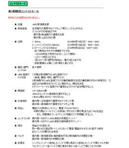 「第14回新潟コンテスト規約」規約の一部(同Webサイトから)