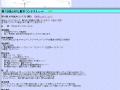 「第19回JARL栃木コンテスト規約」の一部(同Webサイトから)