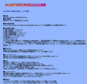 「2014年度石狩後志支部コンテスト」の規約(一部抜粋)