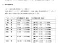 KANHAM 2014特別局「8J3XIX」「8J3A」のほか、「YL局」「免許人が平成生まれの局」「コンテスト当日満73歳以上の局」との交信は得点が加算されるというユニークなルールを設定している、「第4回(2014年)KANHAMコンテスト」の規約の一部(同Webサイトから)