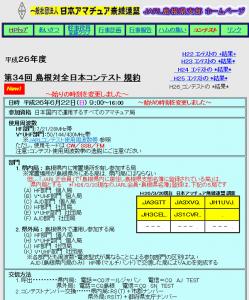 「第34回 島根対全日本コンテスト」規約の一部(同Webサイトから)
