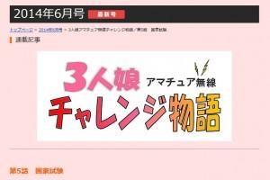 月刊FBニュースの「3人娘アマチュア無線チャレンジ物語」第5回より