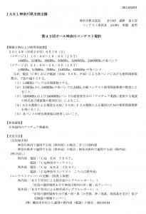 「第43回オール神奈川コンテスト」の規約(一部抜粋)