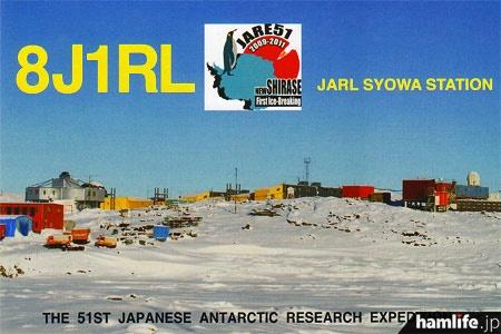 第51次越冬隊が運用した8J1RLのQSLカード
