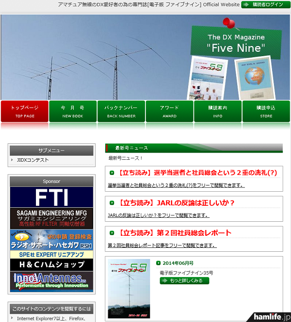 アマチュア無線のDX愛好者のための専門誌「電子版ファイブナイン」のWebサイト