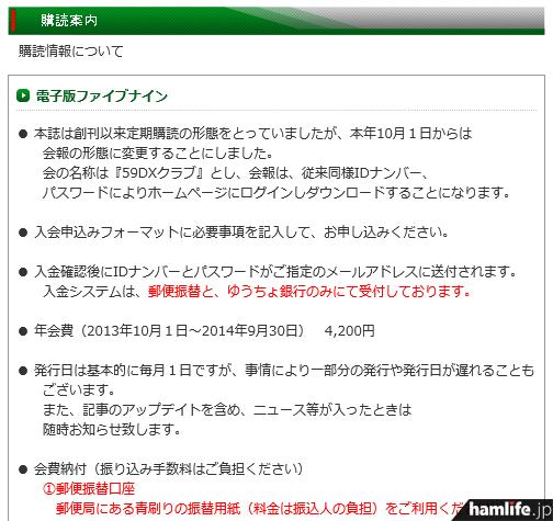 6月29日13時現在、「購読案内」も今までどおり掲載されていた