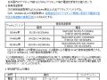 「第44回6m AND Downコンテスト」の規約(一部抜粋)