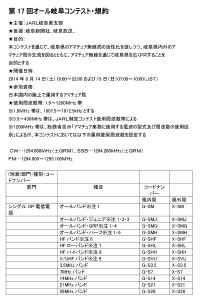「第17回オール岐阜コンテスト」の規約(一部抜粋)