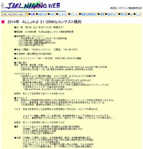 「2014年ALL JA0 21/28MHzコンテスト」の規約(一部抜粋)