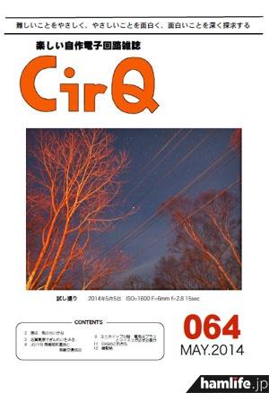 JH1FCZ・大久保氏が不定期で刊行している自作電子回路雑誌「CirQ」は無料で閲覧できる