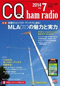 CQ ham radio 2014年7月号表紙