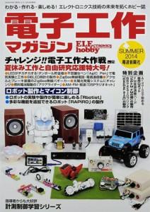 電子工作マガジン 2014年夏号の表紙