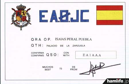フアン・カルロス1世「EA0JC」のQSLカード