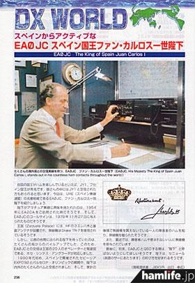 CQ ham radio誌 1998年1月号で紹介された、カルロス1世国王(EA0JC)