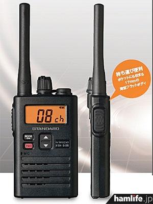 八重洲無線の業務用特小トランシーバー、FTH-508