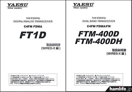 八重洲無線が公開を開始した、FT1DとFTM-400D/DH用のWIRES-X取扱説明書
