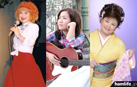 KANHAM2014の「ハムのラジオ」イベントに参加する3名の歌手。左からJJ3WWS・青木小夜子、渡部まいこ(コール申請中)、JI1BTL・水田かおり