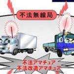 近畿総合通信局、大阪市住之江区の路上で取り締まりを行い不法にアマチュア無線機を設置していた運転手を摘発