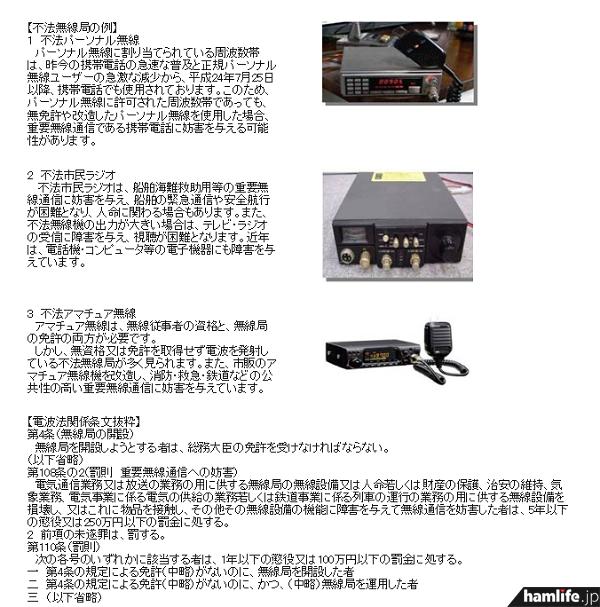 不法無線局の例、電波法関係条文抜粋など参考資料(同Webサイトから)