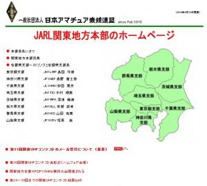 「第31回関東UHFコンテスト」の結果掲載を取りやめ、重要告知を掲載した、JARL関東地方本部のWebサイト