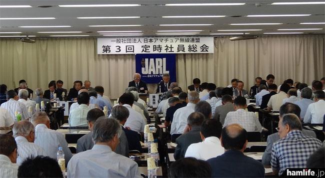 第3回JARL定時社員総会の模様