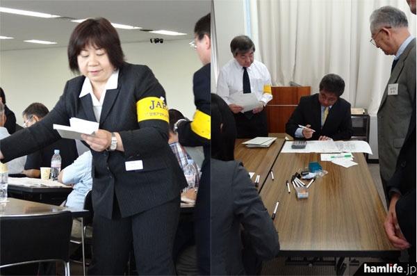 投票用紙を配付するJARL職員と、集計風景