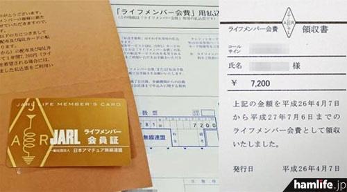 JARLの旧終身会員に配付されたライフメンバーカード、ライフメンバー会費納入用紙、その領収証