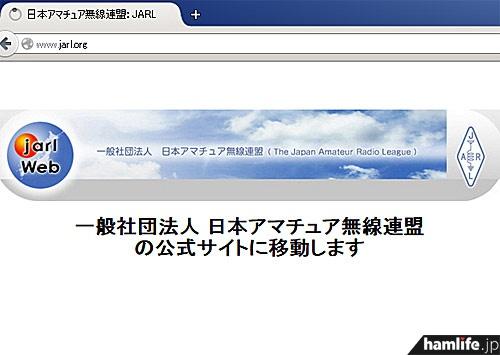 7月29日から、旧サイト→新サイトへの移動時にこのような表示が出るようになった