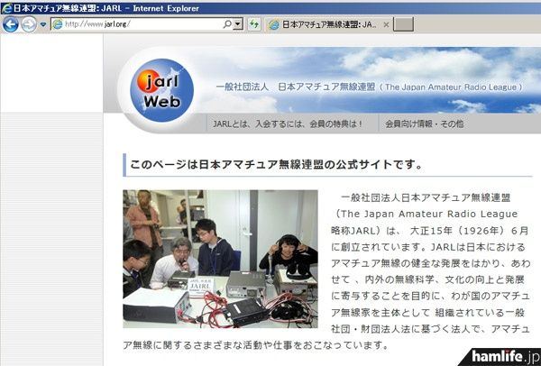 JARLの新サイト(jarl.org)。6月25日昼~、旧サイト(jarl.or.jp)のURLアドレスを入力してもここへ自動転送されるようになった