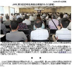 JARL Webに掲載された「JARL第3回定時社員総会開催される(速報)」という記事より