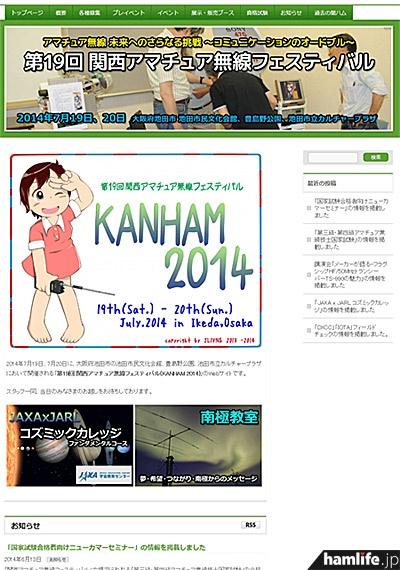 関西アマチュア無線フェスティバル実行委員会のWebサイト。精力的に情報掲載を行っている