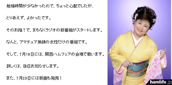 3アマ資格を持つ演歌歌手、水田かおり(JI1BTL)は、ブログの中で新番組について触れている