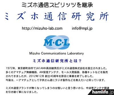 マイクロパワー研究所が運営する「ミズホ通信研究所」のWebサイト