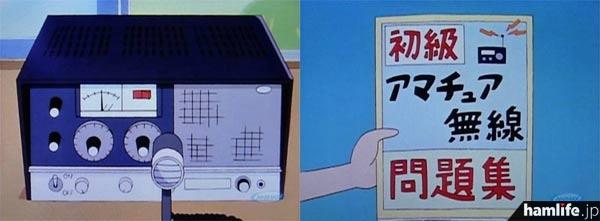ちびまる子ちゃん「まる子アマチュア無線にあこがれる」の回(BSアニマックスより)。 (C)さくらプロダクション / 日本アニメーション
