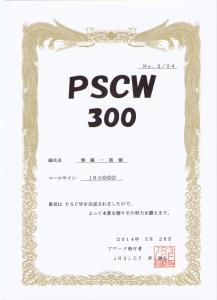 100点ごとに紙アワードが発行される。これは「PSCW300」の賞状