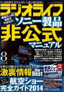 「ラジオライフ」2014年8月号