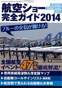 別冊付録「航空ショー完全ガイド2014」