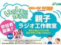 shinetsu-soutsu-oyako-radio-school-1