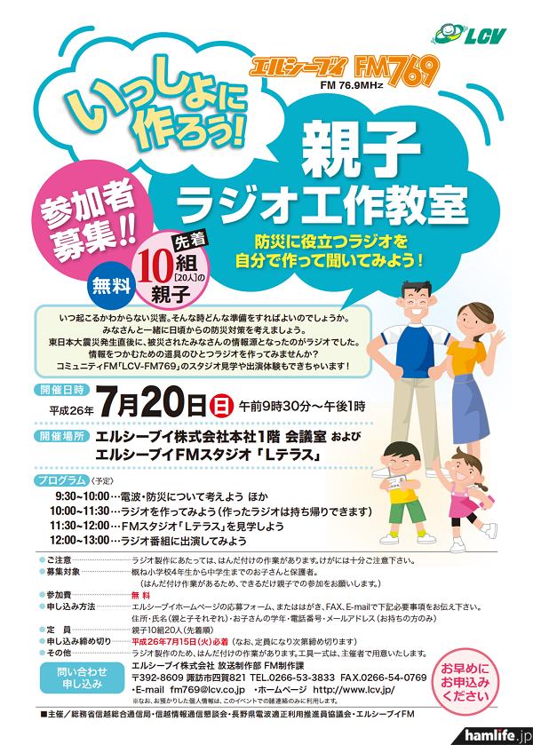 shinetsu-soutsu-oyako-radio-school-2